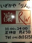 ◆居酒屋  凛◆ @三浦市