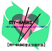 MY-HASHI普及プロジェクト
