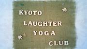 笑顔でラフターヨガ 京都