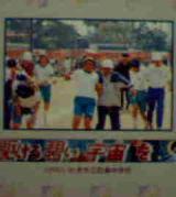 四倉中学校1999年卒