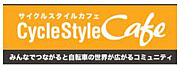 CycleStyle Cafe mixi支店
