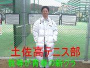 土佐高テニス部