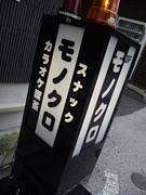 三重県誰でもOK/飲み会・オフ会