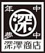 深澤商店 -人格ラヂオ悠希 ソロ-