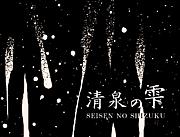 同人誌制作サークル『清泉の雫』