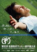サッカー日本代表を応援します!
