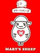 メリーちゃんの羊