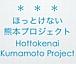 ほっとけない熊本プロジェクト