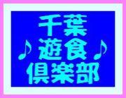 千葉遊食倶楽部【オフ飲み会】