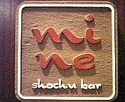 shochu bar  mine