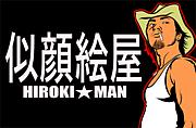 似顔絵屋HIROKI★MAN