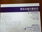 新名古屋交響楽団