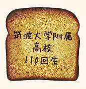 筑波大学附属高校110回卒業生