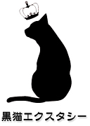 黒猫エクスタシー