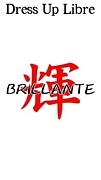 ★BREILLANTE★