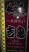 吉鳥大宮店(゚o゚)★