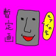 モアイの会(モアフレンド)