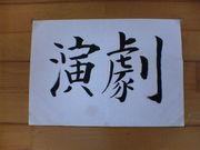 武蔵越生演劇部