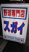【横浜Lemonade】