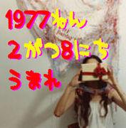 ☆1977年2月8日生まれ☆