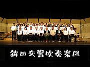 鉾田交響吹奏楽団