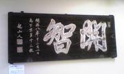 京都市立開智小学校