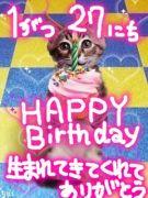 1月27日生まれー!!!!!