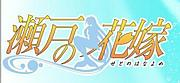 ★瀬戸の花嫁★ランバト部