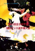 学連競技ダンス95年入部同期会