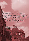 落下の王国 The fall kingdom