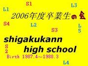 志学館高等部2006年卒業生