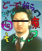 広島県立府中東高等学校