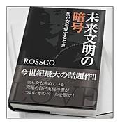 札幌ミロスの会