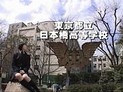 都立日本橋高校VIDEO PARTNERS