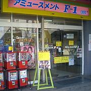 アミューズメントF-1深谷店