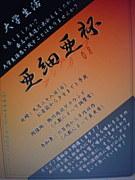 亜細亜杯2008