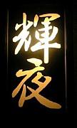 Bar 輝夜-KAGUYA-/宮崎