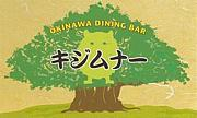 OKINAWA DINING BAR キジムナー