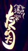 十津川酒楽 『たくらた』