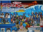 BEACH 69 TRIP 2008 in 宮城