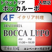 TRATTORIA BOCCA LUPO