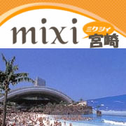 mixi 宮崎