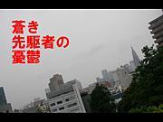 映画 『蒼き先駆者の憂鬱』