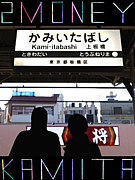 2 money 上板橋