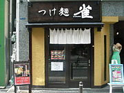 つけ麺 雀☆