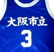 大阪市立高校バスケ部
