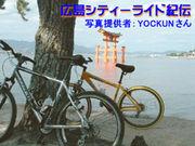 広島シティーライド紀伝