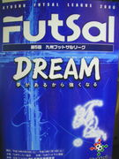 九州 FUTSALを盛り上げよう!