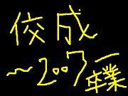 佼成・2007年卒業生よう〜