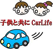 子供と一緒にCarlife♪in愛媛